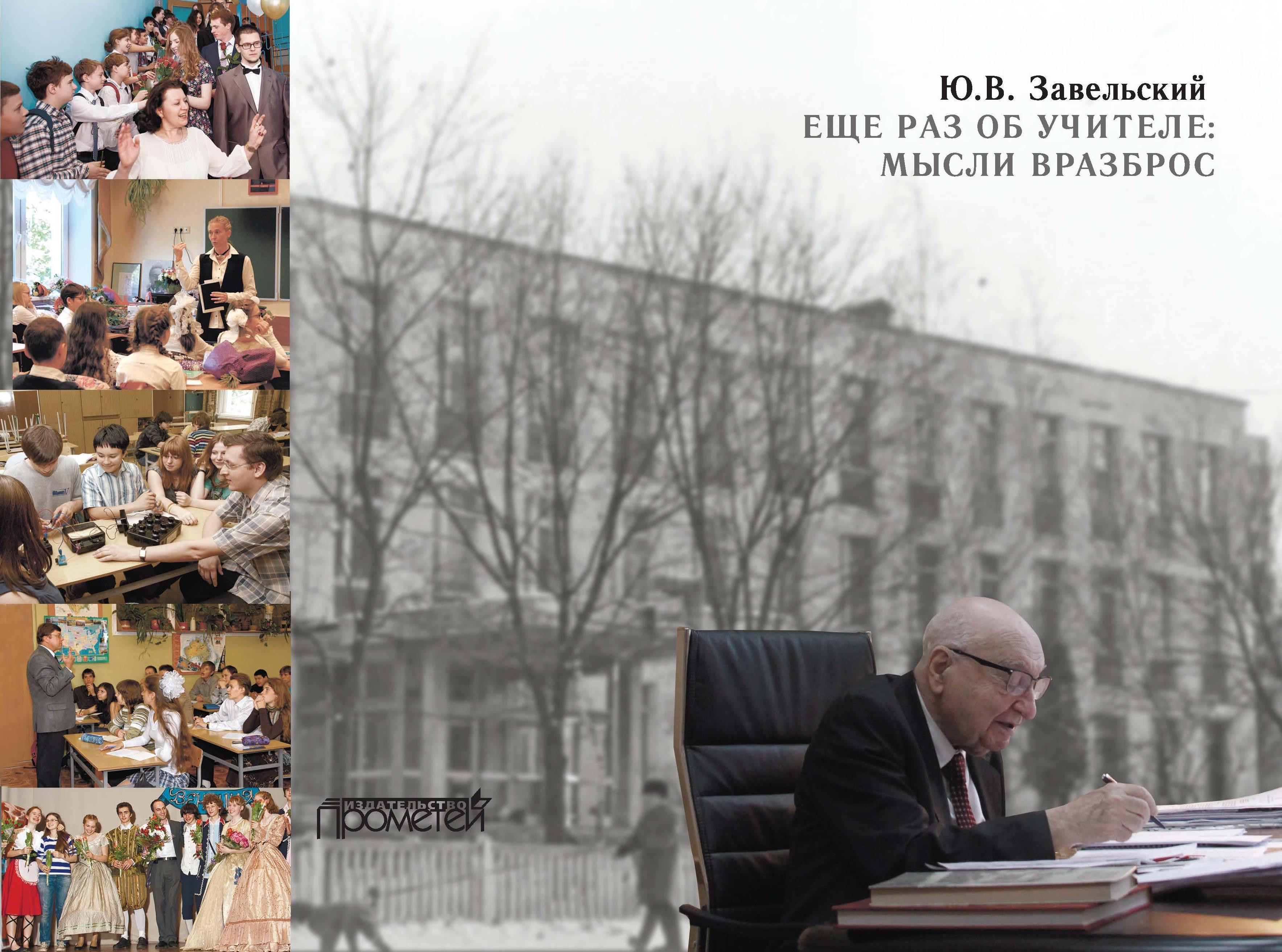 Роман Валерьевич Злотников  Либрусек